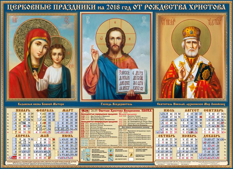 православные праздники на 2017 год в россии частных домов